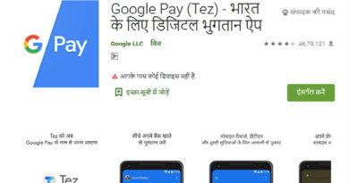 क्या RBI ने बैन किया Google का ये App? जाने क्या है पूरी सच्चाई
