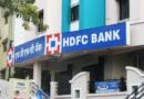 HDFC बैंक ने घटाई होम लोन की ब्याज दरें, नई दरें अब 7.5-8.5% के बीच होंगी, 'लॉकडाउन से अर्थव्यवस्था को उबारने में मिलेगी मदद