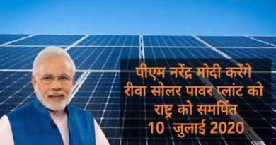 प्रधानमंत्री मोदी 10 जुलाई को करेंगे एशिया के सबसे बड़े सौर ऊर्जा संयंत्र का लोकार्पण, भारत दुनिया में सबसे सस्ती सौर ऊर्जा उत्पादन करने वाला देश बना